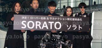 名称『SORATO』au×HAKUTO月面探査プロジェクト