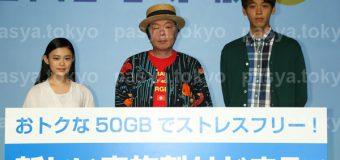 SoftBank新サービス記者発表会見