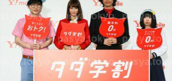 Y!mobile新商品・新サービス・新CM発表