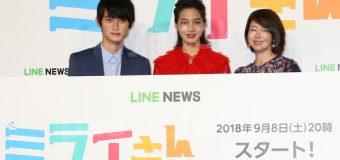 LINEオリジナル連続ドラマ『ミライさん』完成発表会