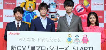 NTTドコモ・新テレビCM『星プロ』シリーズ