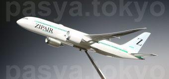 JAL・LCC『ZIPAIR』記者発表