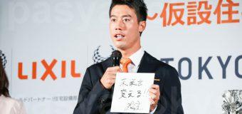 東京2020 復興のモニュメント プロジェクト記者発表会