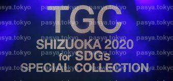 SDGs 推進 TGC しずおか 2020