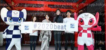 """東京2020 公式応援ビート""""2020beat"""""""