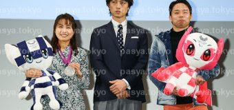 読売新聞主催『いよいよ!東京2020』