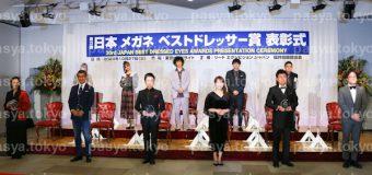 『第33回 日本 メガネ ベスト ドレッサー』授賞式・表彰式