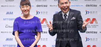 日本ネーミング大賞2020 発表・授賞式