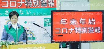 小池百合子東京都知事、年末年始に向け、緊急会見