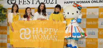 Happy Woman Award 2021 for SDGs