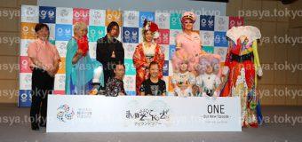 Tokyo 2020 MAZEKOZEアイランドツアー