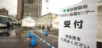 東京築地ワクチン接種センター公開