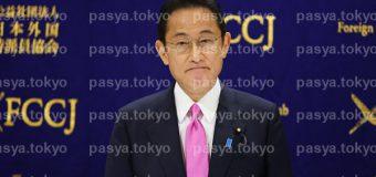 自民党・岸田文雄衆議員が自民党総裁選立候補、FCCJで会見